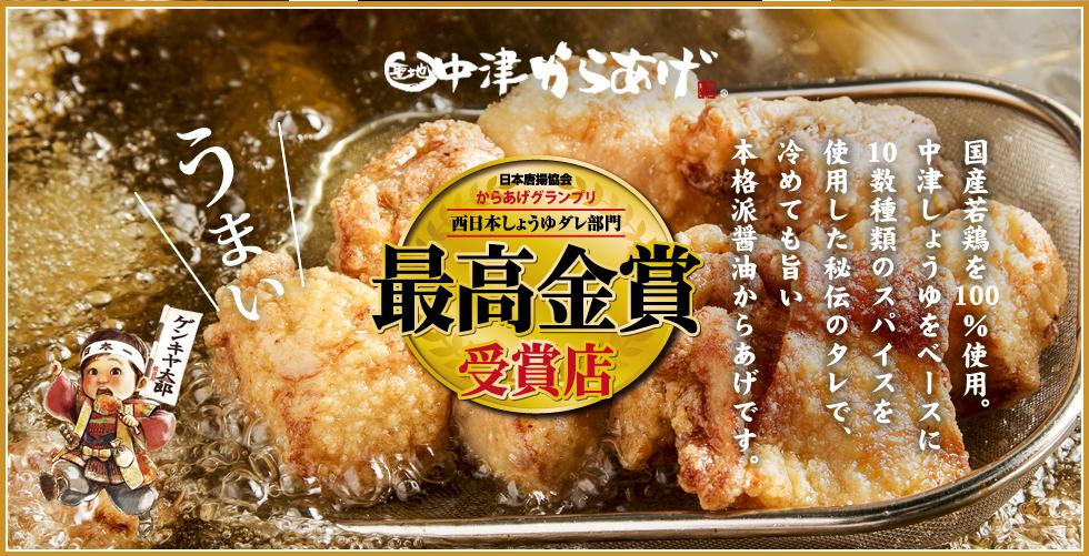 国産若鶏を100%使用。中津しょうゆをベースに10数種類のスパイスを使用した秘伝のタレで、冷めても旨い本格派醤油からあげです。