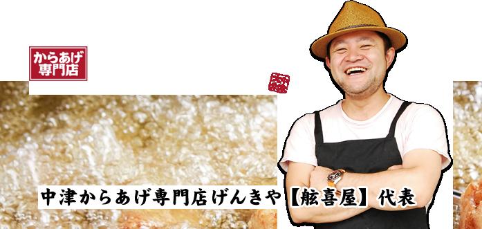 中津からあげ専門店げんきや【舷喜屋】代表