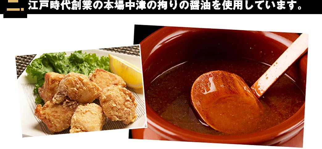二. 江戸時代創業の本場中津の拘りの醤油を使用しています。