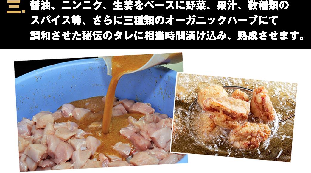 三. 醤油、ニンニク、生姜をベースに野菜、果汁、数種類のスパイス等、さらに三種類のオーガニックハーブにて調和させた秘伝のタレに相当時間漬け込み、熟成させます。