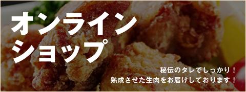 オンラインショップ 秘伝のタレでしっかり!熟成させた生肉をお届けしております!