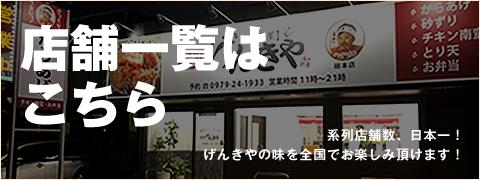 店舗一覧はこちら 系列店舗数、日本一!げんきやの味を全国でお楽しみ頂けます!