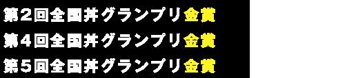 第2回全国丼グランプリ金賞 第4回全国丼グランプリ金賞 第5回全国丼グランプリ金賞